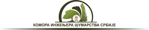 Комора инжењера шумарства Србије